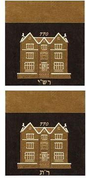שקיות תפילין לבר מצוה - 770 דגם 770-17