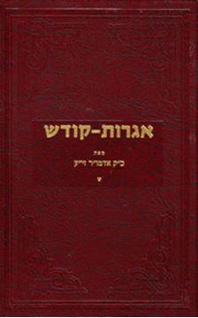 אגרות קודש הרבי מליובאוויטש - כרך ט`