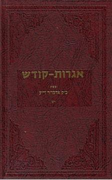 """אגרות קודש הרבי מליובאוויטש - כרך י""""ט"""