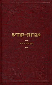 אגרות קודש הרבי מליובאוויטש - כרך י`