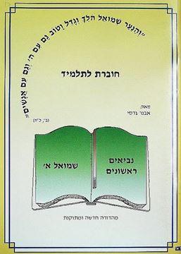 שמואל א` - חוברת עבודה לתלמיד