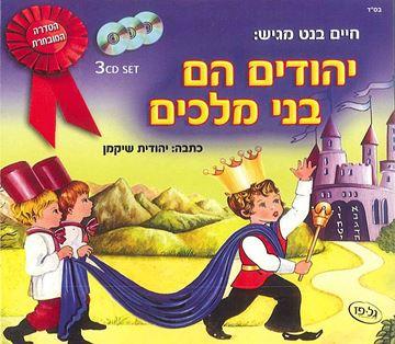 יהודים בני מלכים - מארז א` - 3 תקליטורים