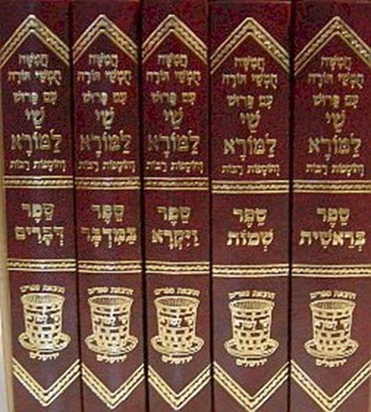 """חמישה חומשי תורה - עם פירוש שי למורא על רש""""י - מהדורה מוקטנת"""