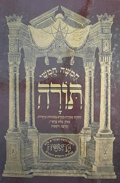 חמישה חומשי תורה - החומש המהודר - בראשית