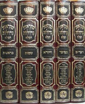 מקראות גדולות המלא