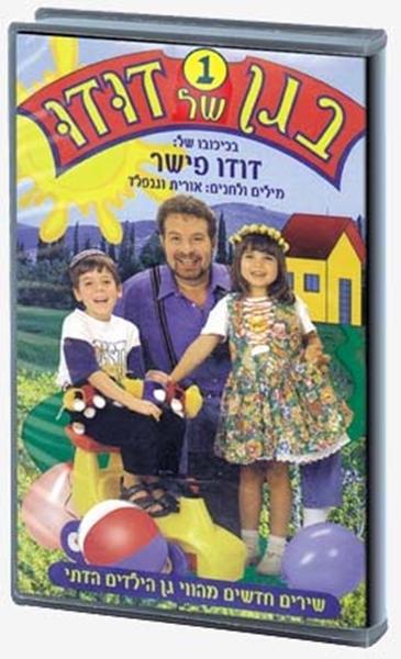 בגן של דודו - דודו פישר - מס` 1 - DVD