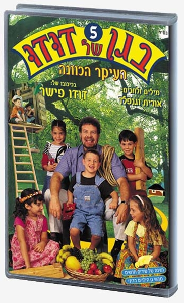 בגן של דודו - העיקר הכוונה - מס` 5 - DVD