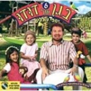 בגן של דודו - מפי עוללים - מס` 6 - DVD