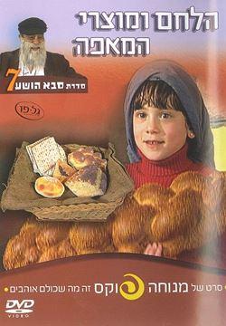מי יודע? סבא הושע - הלחם ומוצרי מאפה - DVD