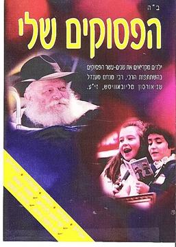 הפסוקים שלי - DVD - ילדים מקריאים את שנים עשר הפסוקים בהשתתפות הרבי