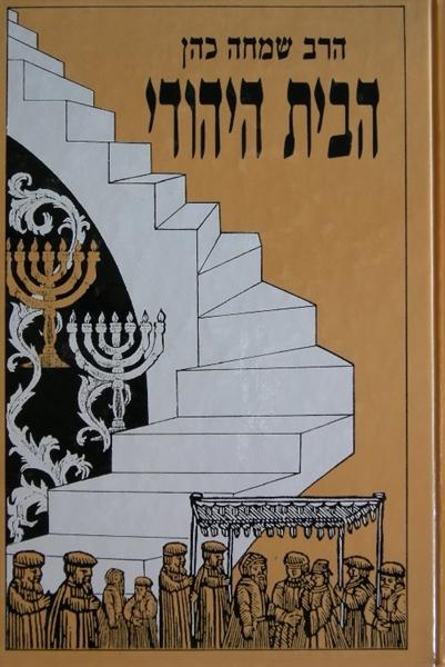 הבית היהודי - הרב שמחה כהן - חלק א`