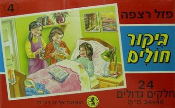 פזל רצפה - ביקור חולים