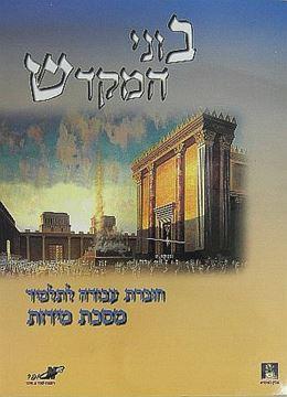 בוני המקדש - חוב` עבודה לתלמיד על מסכת מידות
