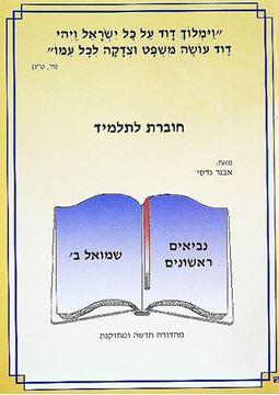 שמואל ב` - חוברת עבודה לתלמיד