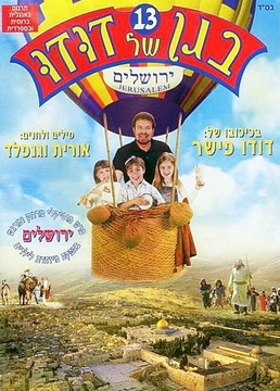 בגן של דודו 13 - ירושלים