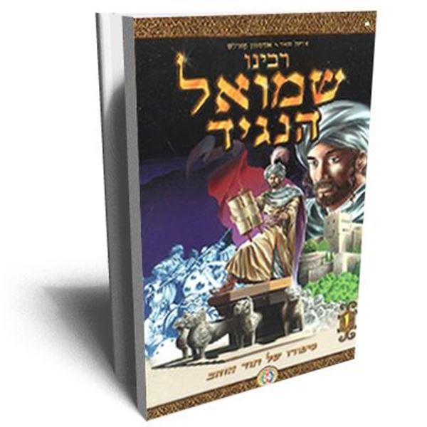 רבינו שמואל הנגיד  -  חלק ראשון