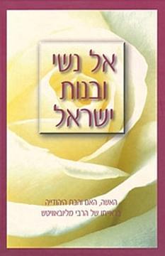 אל נשי ובנות ישראל