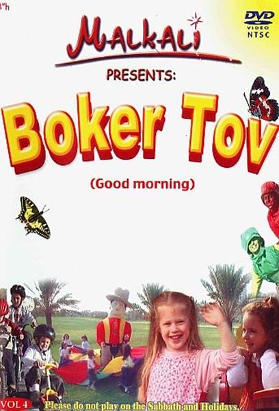 boker tov - good morning