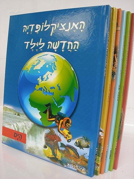 אנציקלופדיה החדשה לילד  -  6 חלקים