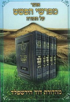 אוצר מפרשי הפשט על התורה  -  5 כרכים