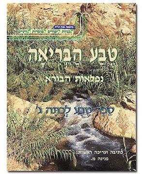 טבע הבריאה  -  ספר טבע לכתה ג`