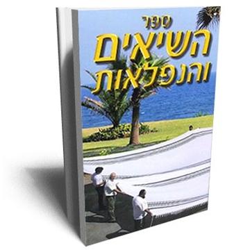 ספר השיאים והנפלאות  -  חלק א`