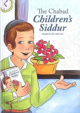 The Cabad Children`s Siddur  - בנים