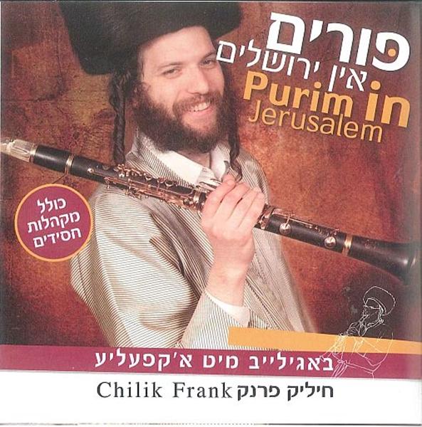פורים בירושלים  -  חיליק פרנק