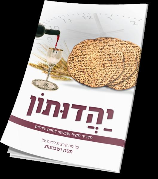 יהדותון - מדריך מקיף ועכשווי לחיים יהודיים.