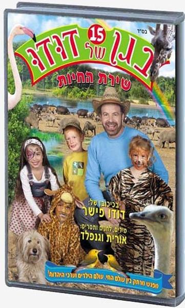 בגן של דודו - מס` 15 - שירת החיות