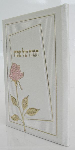 הגדה של פסח - דגם פרח