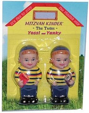 מצווה קינדער  -  תאומים - MITZVAH KINDER