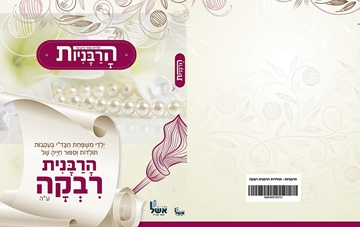 הרבניות - הרבנית רבקה