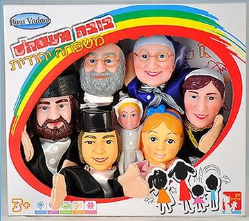 בובות תאטרון משפחה יהודית