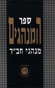 """ספר המנהגים - מנהגי חב""""ד"""