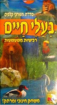 רביעיות - בעלי חיים