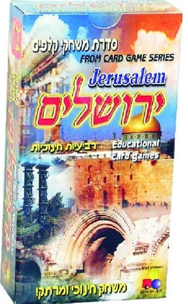 רביעיות - ירושלים