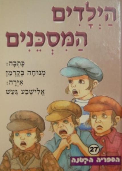 הילדים המסכנים - הספריה הקטנה