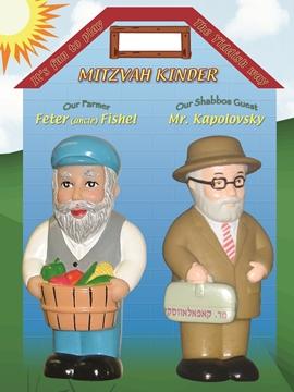 תמונה של דמויות- מצווה קינדער- פישל ומר קפולוביץ'