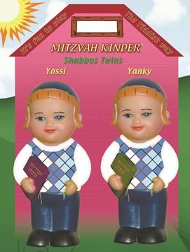 תמונה של דמויות- מצווה קינדער- יוסי ויענקי