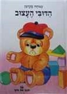 תמונה של הדובי העצוב