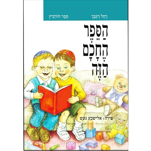 תמונה של הספר החכם הזה