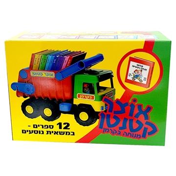 תמונה של אוצר קטנטן - 12 ספרים במשאית