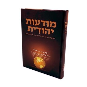 תמונה של מודעות יהודית