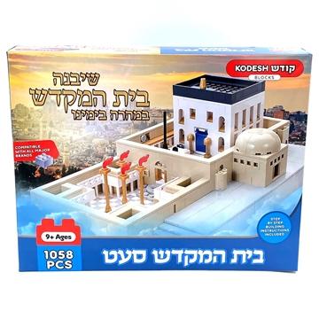תמונה של דגם ענק של בית המקדש - סט לגו איכותי לבניה
