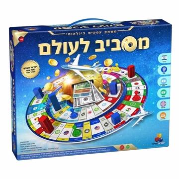 תמונה של מסביב לעולם- משחק עסקים בינלאומי