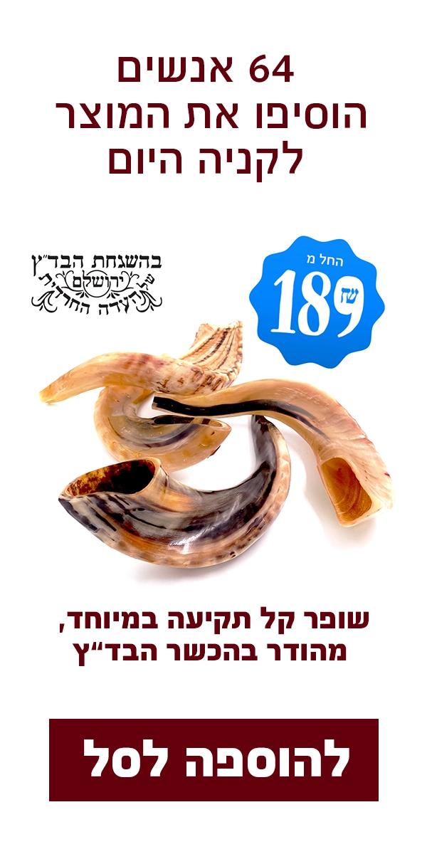 https://judaica-il.com/he/%D7%A9%D7%95%D7%A4%D7%A8-%D7%9E%D7%94%D7%95%D7%93%D7%A8-%D7%94%D7%97%D7%9C-%D7%9E189-%D7%A9%D7%97